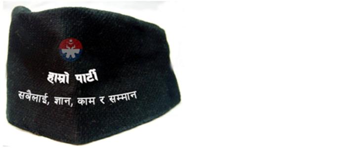 Hamro-Topi