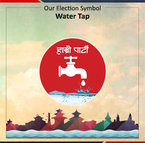 Hamro Party Election Symbol