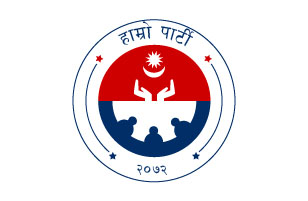 Hamro Party Logo