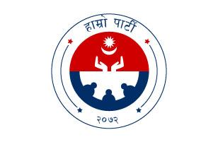 Hamro Party Logo